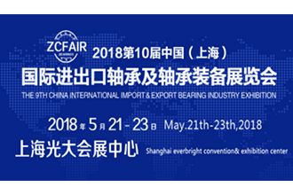 The 9th China International Import&Export Bearing Industry Exhibition