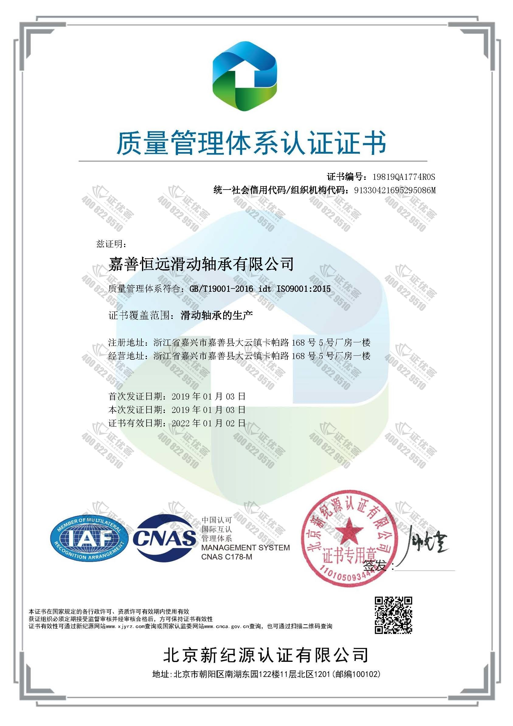 ISO Certificate Chinese